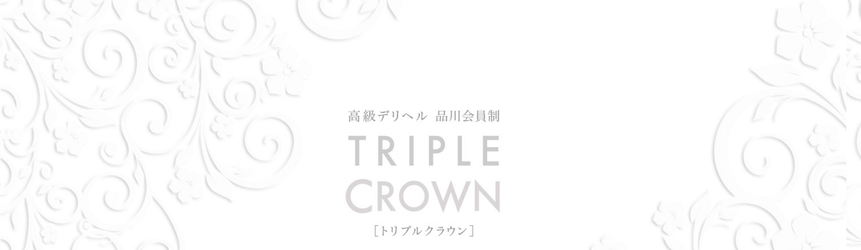 高級デリヘル 品川会員制 [トリプルクラウン-TRIPLE CROWN]】