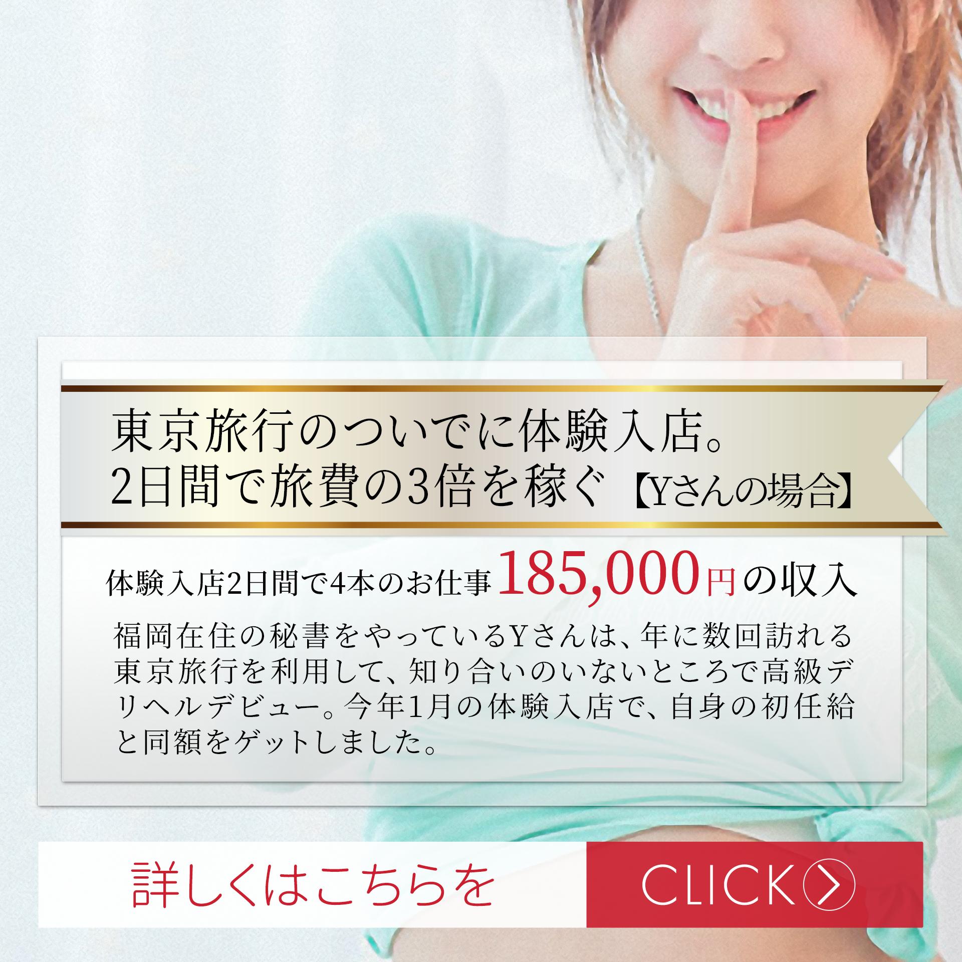 東京旅行のついでに体験入店。2日間夜だけ出勤して旅費の3倍を稼ぐYさんの報酬例