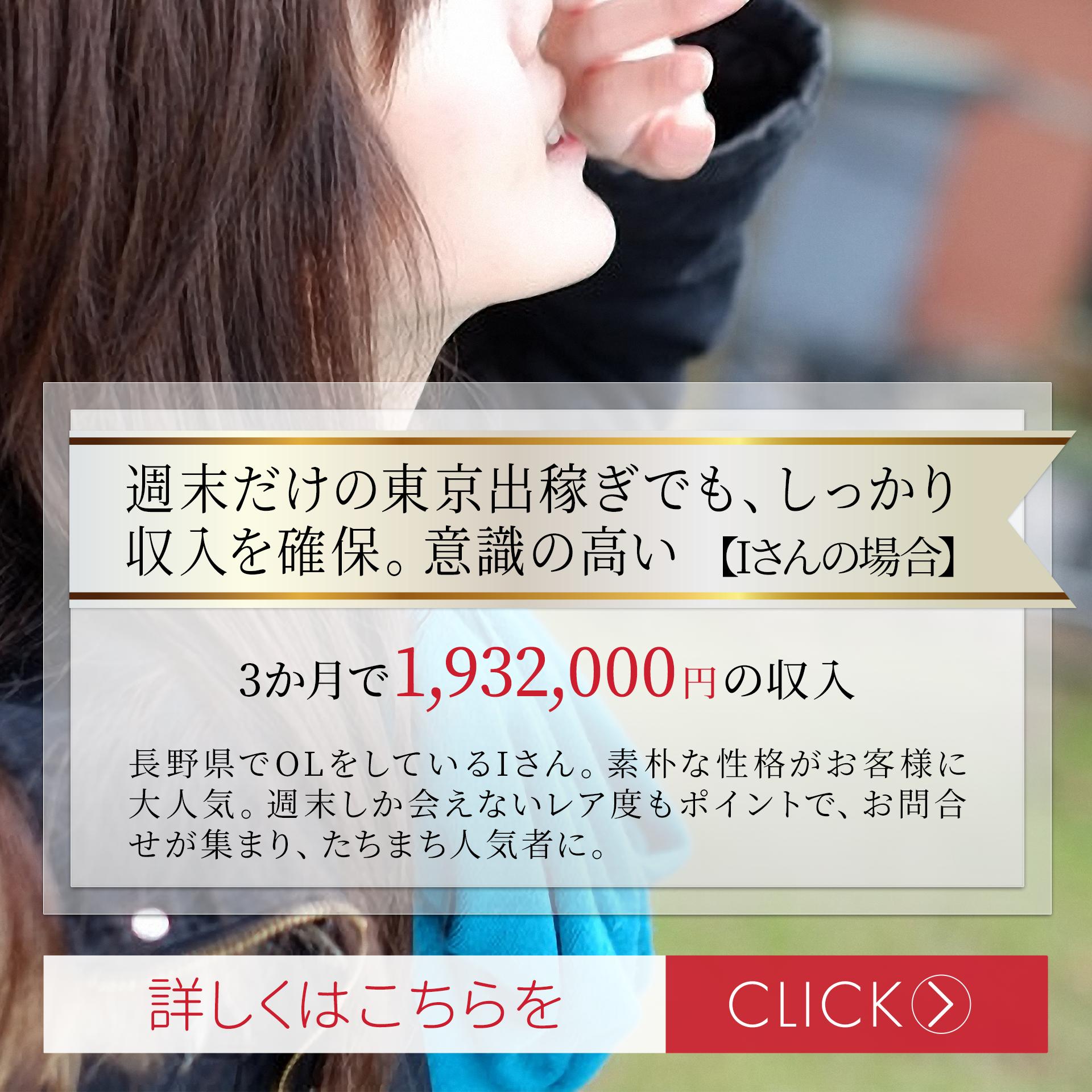 週末だけの東京出稼ぎでも、しっかり収入を確保、意識の高いIさんの報酬例